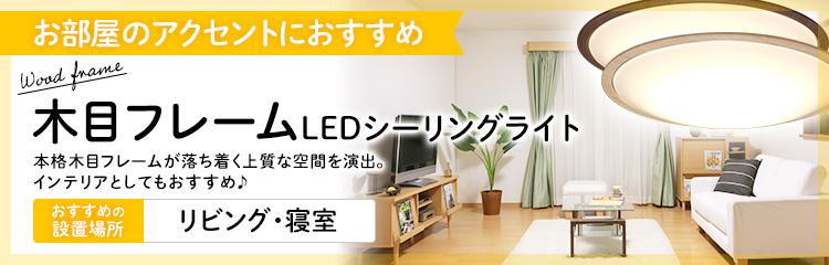木目フレーム LEDシーリングライト