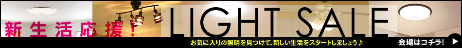 新生活応援 Light sale