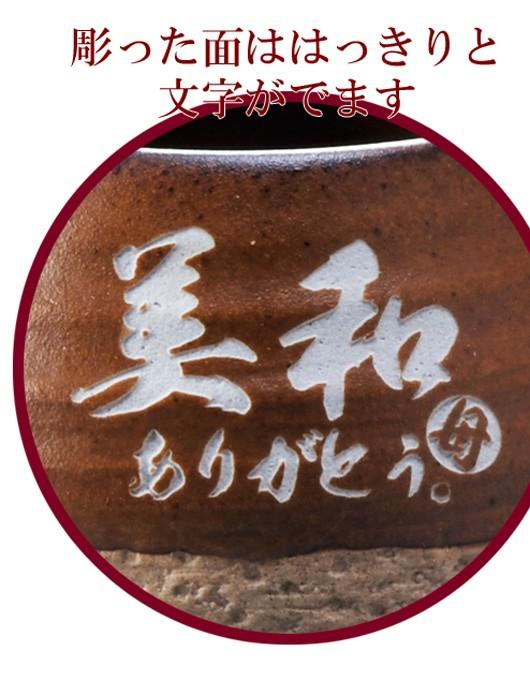 数量限定 取っ手付き 栗型カップ 【名入れギフト 陶器】 ペアセット
