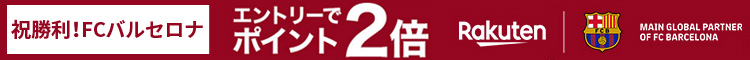 FCバルセロナが日本時間での試合終了日の翌日、日本時間AM0:00から23:59まで全ショップポイント2倍