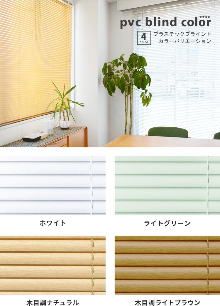ホワイト、ライトグリーン、木目調ナチュラル、木目調ライトブラウンの4色