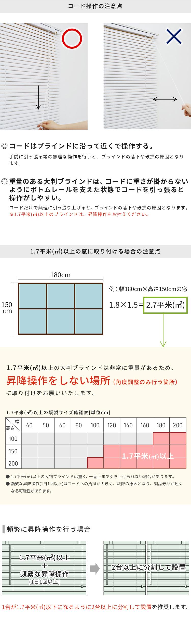 2平米以上の大判ブラインドは2枚以上に分割して設置がおすすめ