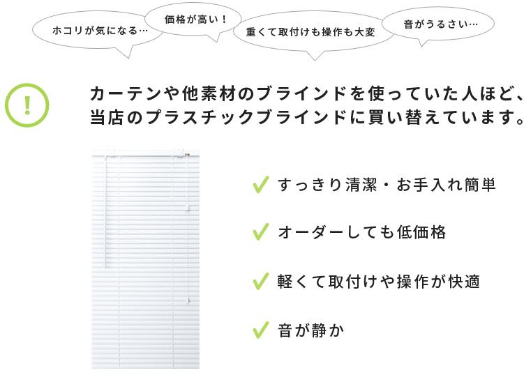 カーテンや他素材のブラインドを使っていた人ほど当店のプラスチックブラインドに買い替えています