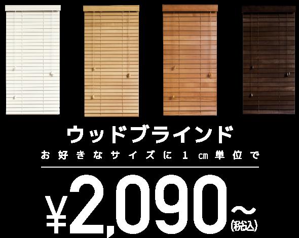 木製ブラインドのイメージ
