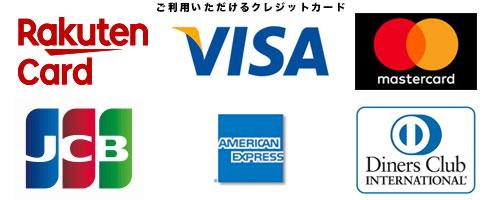 ご利用頂けるクレジットカード