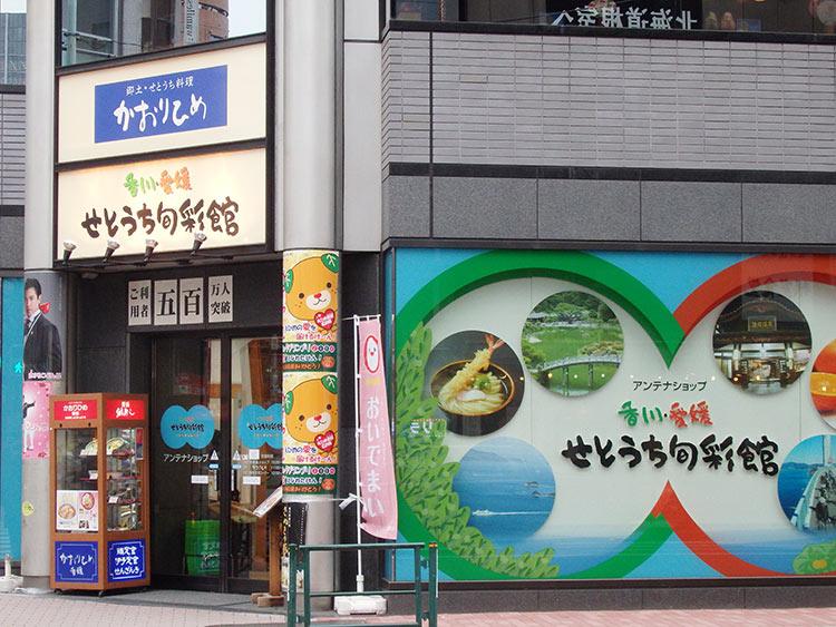 東京・新橋 香川・愛媛せとうち旬彩館