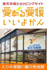 愛媛・松山 えひめ愛顔の観光物産館