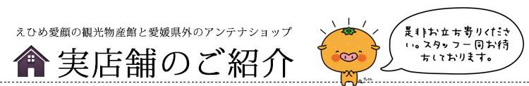 えひめ愛顔の観光物産館と愛媛県外のアンテナショップの紹介