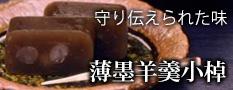 (株)中野本舗 薄墨羊羹