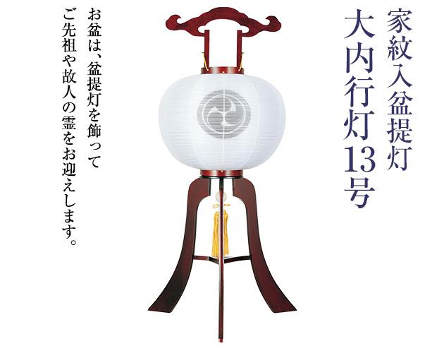 家紋入盆提灯 大内行灯13号 1356-4