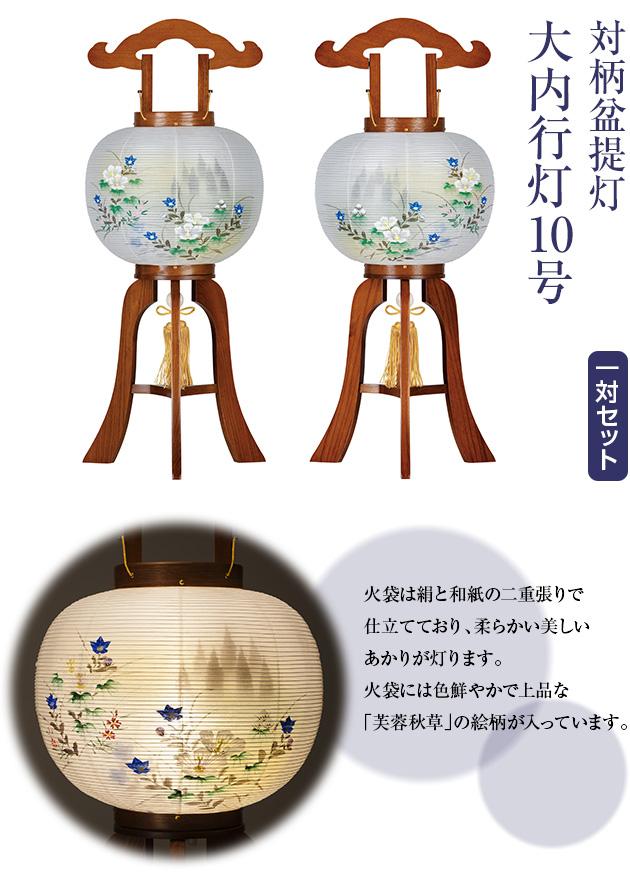 対柄盆提灯 大内行灯10号 1594-W(一対)