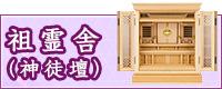 祖霊舎(神徒壇)