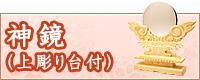 神鏡(上彫り台付)