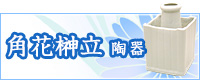 角花榊立 陶器