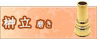 榊立 磨き