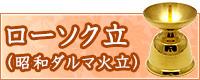 ローソク立(昭和ダルマ火立)
