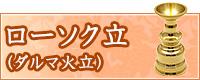ローソク立(ダルマ火立)