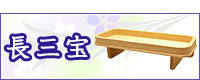 長三宝(長膳)