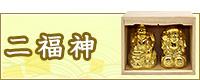 二福神(ガラス付桐箱入り)