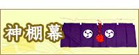 神棚幕(神前幕) 巴紋