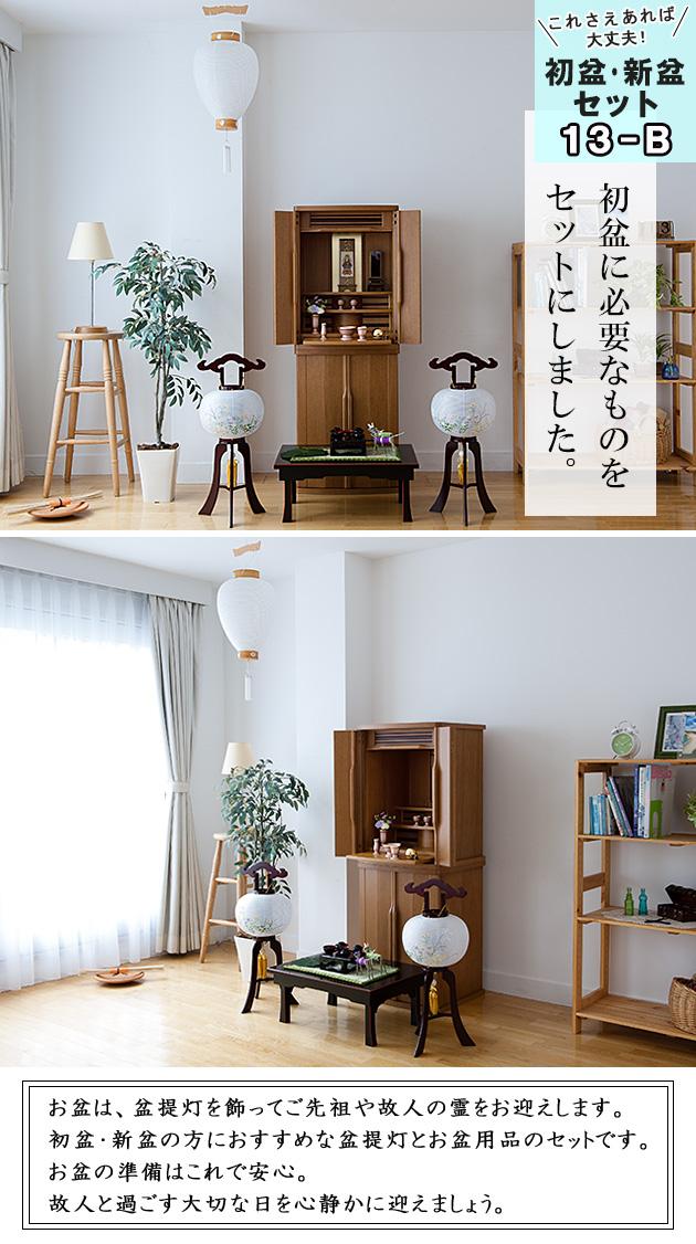 高級 初盆・新盆セット 対柄 小型木製行灯6点セット 13−B