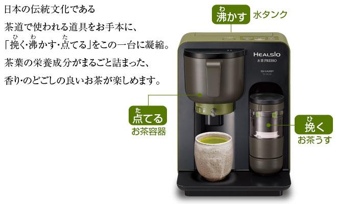 日本の伝統文化である茶道で使われる道具をお手本に、「挽く・沸かす・点てる」をこの一台に凝縮。茶葉の栄養成分がまるごと詰まった、香り・のどごしの良いお茶が楽しめます。