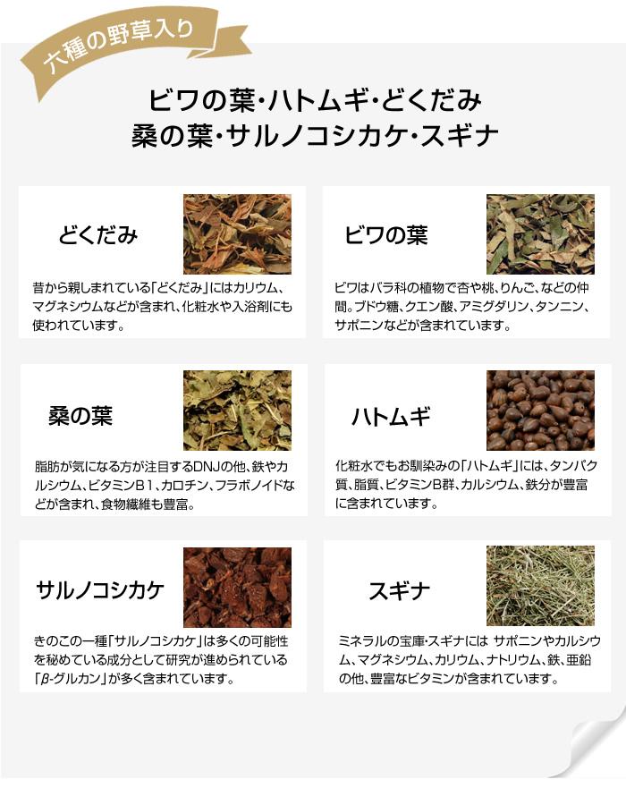 健康美茶(ティーバッグ)