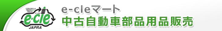 e-cle JAPRA イークルマートリサイクルパーツ販売