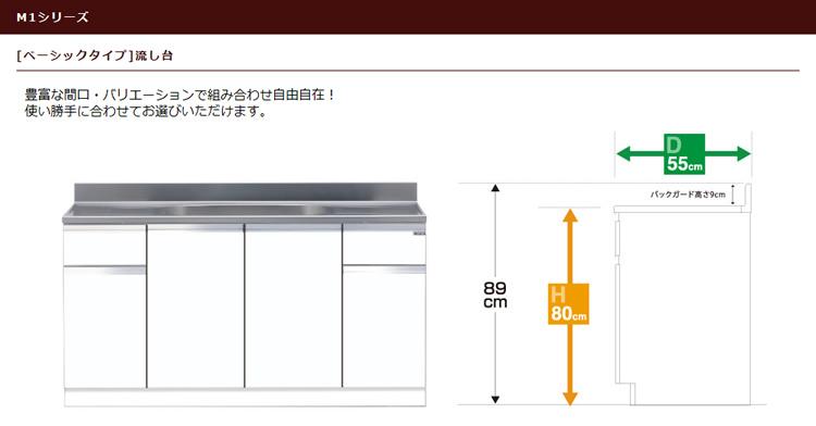 マイセット システムキッチン ベーシックタイプM1シリーズ