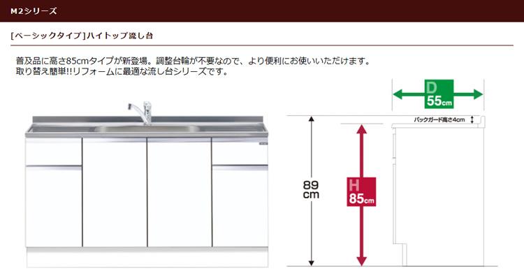 マイセット システムキッチン ベーシックタイプM2シリーズ