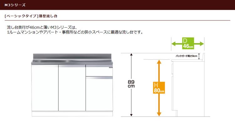 マイセット システムキッチン ベーシックタイプM3シリーズ