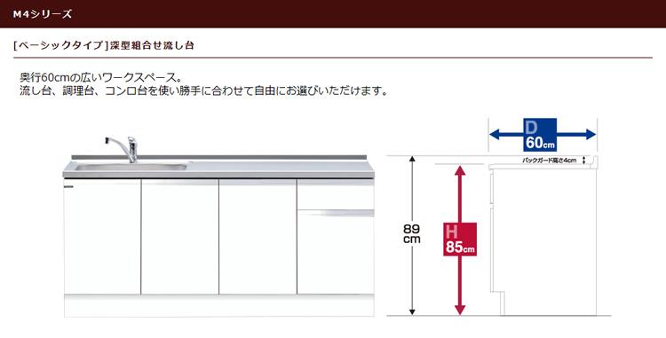 マイセット システムキッチン ベーシックタイプM4シリーズ