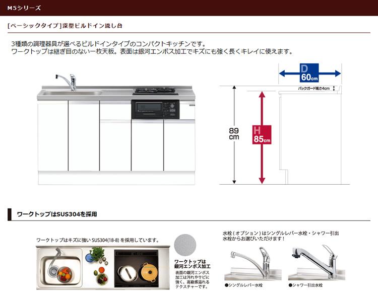 マイセット システムキッチン ベーシックタイプM5シリーズ