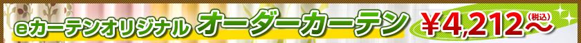 e-カーテンオリジナル★オーダーカーテン \3,900〜
