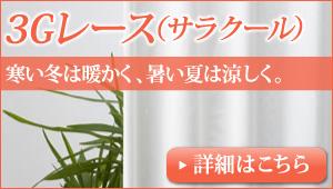 3Gシリーズ(サラクール)・寒い冬は暖かく、暑い夏は涼しく