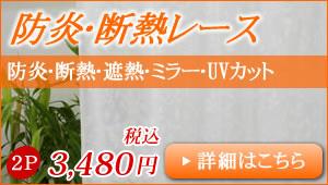 防炎・遮熱・断熱・防炎・UVカット・ミラーレース