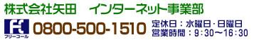 ����������ġ������ͥåȼ������TEL�ʥե������ˡ�0800-500-1510���ĶȻ��֡�9:30��16:30/����������������