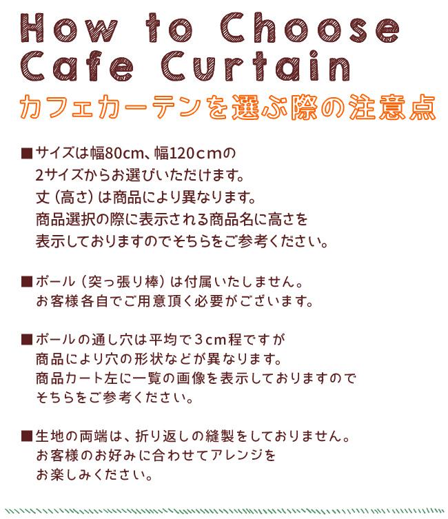 cafe-curtain