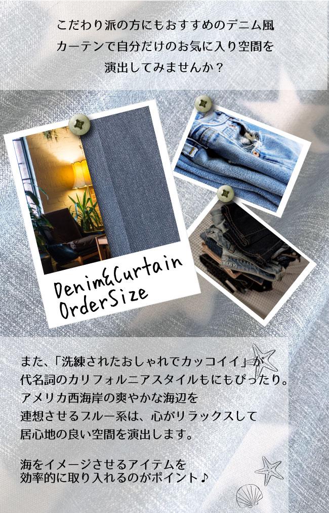 オーダーカーテン デニム風カーテンがトレンド キャンペーン中はポイント10倍