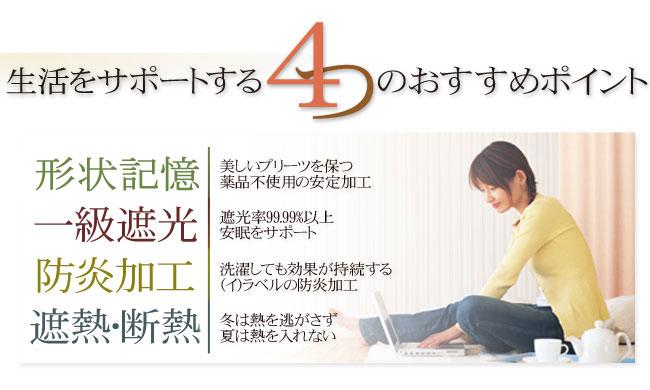 生活をサポートする4つのおすすめポイント