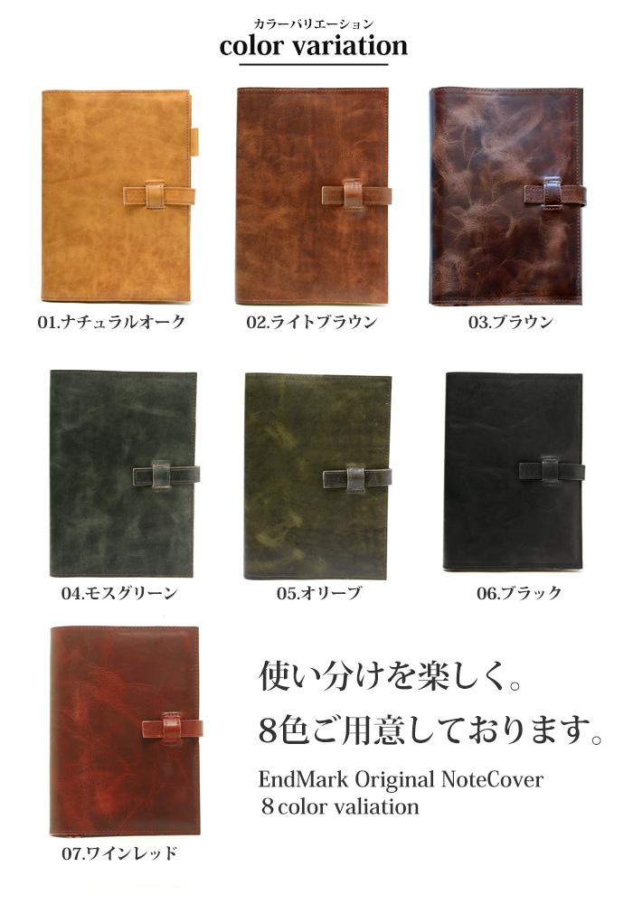 カバーの色