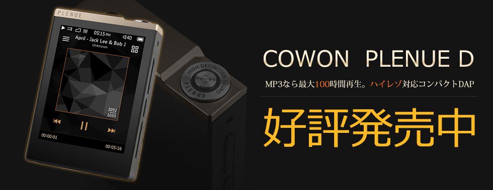 COWON(��������) PLENUE D ����С���PD-32G-SB�ۥϥ��쥾�б��ǥ����륪���ǥ����ץ쥤�䡼������̵��(����Բ�)��