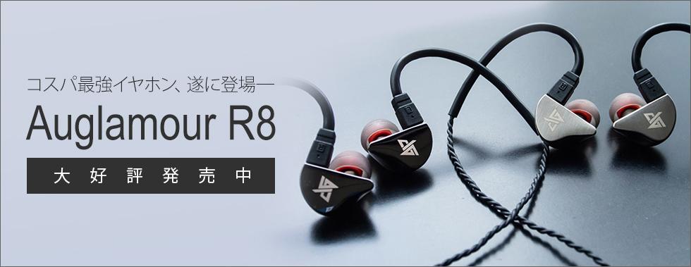 Auglamour(��������ޡ�) R8 �֥�å� �ⲻ����æ������ۥ�(����ե���)