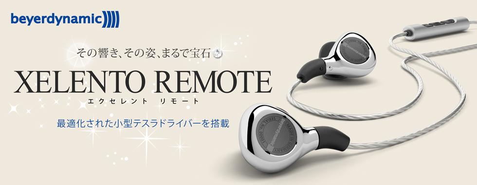 beyerdynamic XELENTE REMOTE 高音質イヤホン