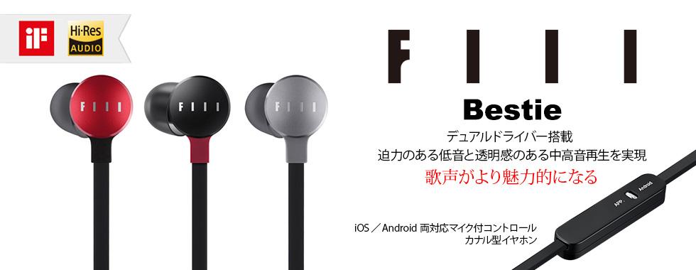 FiiL Bestie スマートフォン/iPhone対応リモコンマイク付きイヤホン