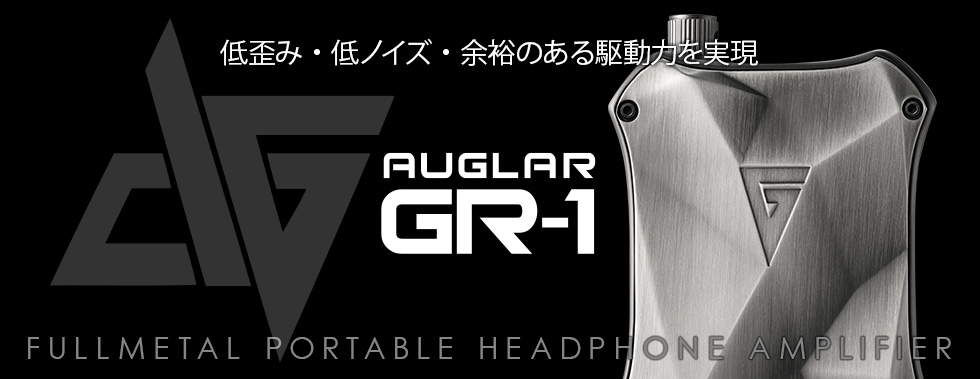 AUGLAR GR1 ポータブルヘッドホンアンプ