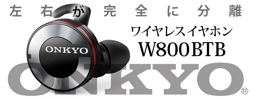 ONKYO W800BTB ワイヤレスイヤホン