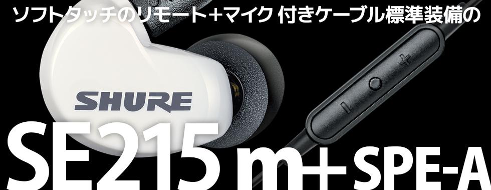 SE215SPE マイク付きモデル高音質イヤホン