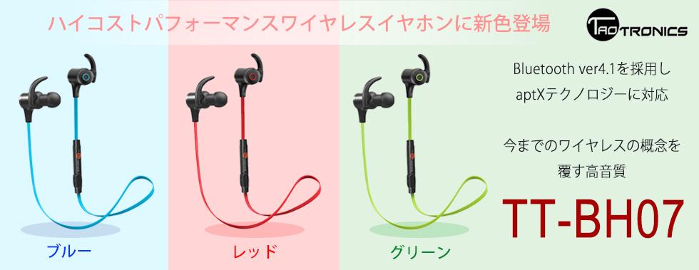 TT-BH07 Bluetoothワイヤレスイヤホン