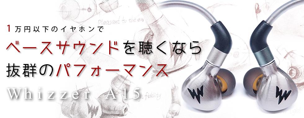 Whizzer A15 高音質カナル型イヤホン